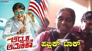 Adhyaksha In America Public Talk || Adhyaksha In America Public Responce || TOP Kannada TV