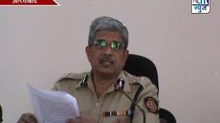 गुन्ह्यांच्या प्रमाणात घट ...शिक्षेत वाढ  -पोलीस आयुक्त चिरंजीव प्रसाद