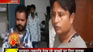 उदयपुर: बच्चों पर गिरा मलबा,हादसे मे दो बच्चों  की मोत, आधा दर्जन से अधिक घायल