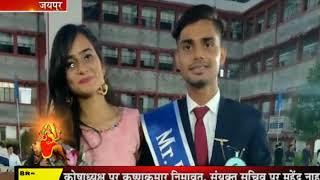जयपुर:कॉलेज ऑफ एक्सीलेस कार्यकम का आयोजन, प्रशांत भारद्वाज मिस्टर पर्सनैलिटी चुनें गये