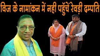 #voiceofpanipat #parmod vij विज के नामांकन में नहीं पहुची रोहिता रेवड़ी