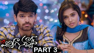 Pichiga Nachav Movie Part 3 - Latest Telugu Movies - Chetana Uttej, Nandu || Bhavani HD Movies