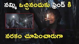 నమ్మి ఒచ్చినందుకు ఫ్రెండ్ కి నరకం చూపించారుగా || Latest Telugu Movie Scenes