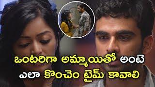 ఒంటరిగా అమ్మాయితో అంటె ఎలా కొంచెం టైమ్ కావాలి || Latest Telugu Movie Scene || Bhavani HD Movies