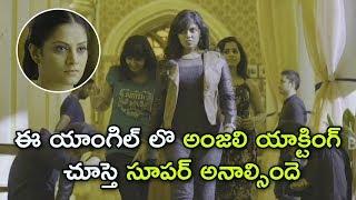 ఈ యాంగిల్ లొ అంజలి యాక్టింగ్ చూస్తె సూపర్ అనాల్సిందె || Latest Telugu Movie Scenes
