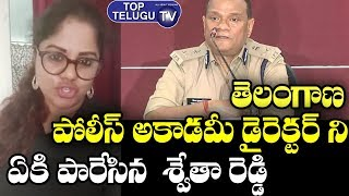 Swetha Reddy Sensational Comments On Telangana Police Academy Director  V K Singh | Top Telugu TV