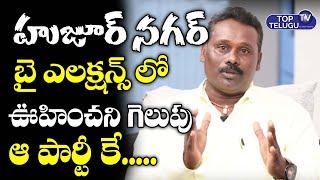 Journalist Venkanna Words On Huzurnagar By Elections   Rapid Fire With Raghavendra   Top Telugu TV