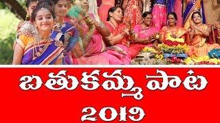 Bathukamma Uyyalo Song | Bathukamma Songs 2019 Latest | Telangana Folk Songs | Top Telugu TV
