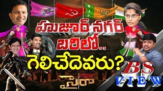 Who Will Win In Huzurnagar? | BS View | TRS | Congress | Saida Reddy | Uttam Padmavathi Reddy