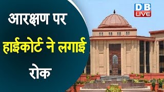 आरक्षण पर High Court ने लगाई रोक | Chhattisgarh सरकार को High Court से झटका |#DBLIVE