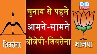 Election से पहले आमने-सामने BJP-Shivsena | BJP पर बरसे Aditya Thackeray |#DBLIVE
