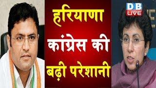 हरियाणा कांग्रेस की बढ़ी परेशानी | Kumari Selja remarks Ashok Tanwar statement | #DBLIVE