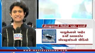 એરસ્ટ્રાઇકનો વિડીયો વાયરલ MNA (10/04/2019) Mantavyanews