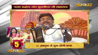 Bhakti Top 10 || 04 October 2019 || Dharm And Adhyatma News ||