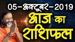 Gurumantra 05 October 2019 || Today Horoscope || Success Key || Paramhans Daati Maharaj