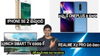 TechNews in telugu 466:Samsung Galaxy Fold,Detel 32 inch Star LED TV 6999,oneplus 8,iphone se 2