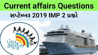 September 2019 current affairs questions in Gujarati