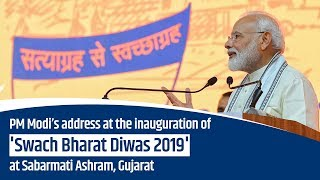PM Modi's address at the inauguration of Swach Bharat Diwas 2019 at Sabarmati Ashram, Gujarat