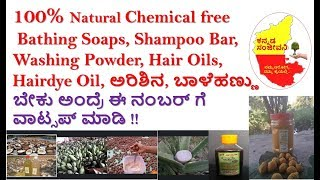 100% Natural Turmeric,Banana, Soaps,Shampoo Bar, Hair growth oils,Washing Powder| Kannada Sanjeevani