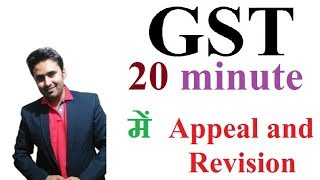 GST Appeal & Revision  20 मिनट में || Abhinav Jha CA CS ||  DT AND IDT Videos ||