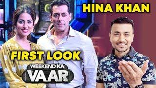 Hina Khan With Salman Khan On 1st Weekend Ka Vaar | FIRST LOOK | Bigg Boss 13 Update