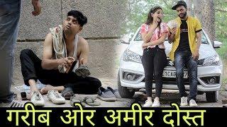 गरीब और अमीर दोस्त की कहानी | Aukaat | Waqt Sabka Badalta Hai | गरीब vs अमीर | Indian Swaggers