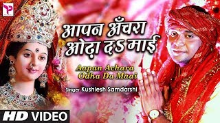 Video Song-आपन अंचरा ओढ़ा द   Aapan Anchra Odha da   Kushlesh Samdarshi   Bhojpuri Devi Geet 2019