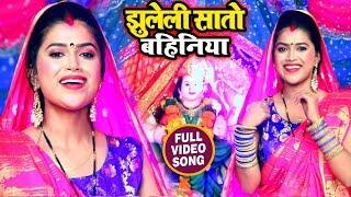 #Dimpal Singh का सप्तमी Special Devi Geet   झुलेली सातो बहिनिया   Navratri Song 2019