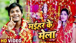 Rahul Nishad का सुपरहिट #Devi गीत #Video #Song - Maihar Ke Mela #Bhojpuri Devi Geet 2019