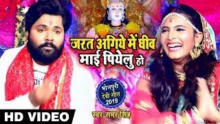 Dj Special Samar Singh Devi Geet | जरत अगिये में घीव माई पियेलू हो | Bhojpuri Song