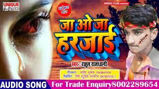 New Bhojpuri Sad Song 2019 | Ja Ja Ja O Harjae | Rahul Rajdhani | दर्द भरा गीत