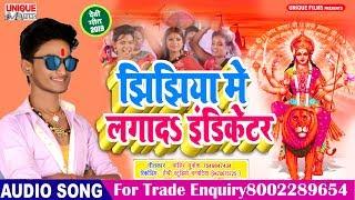 झिझिया में लगा दS इंडिगेटर _दुर्गा पूजा गीत- 2019 - Rahul Rajdhani - Jhijhiya Me Laga Da Indigetor