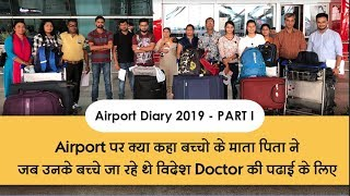 Airport Diaries Ep 1: Indian girl departs for Ukraine for Medical education.
