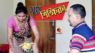 গৃহ শিক্ষিকা। House teacher। Bangla natok short film 2019। Parthiv Telefilms।