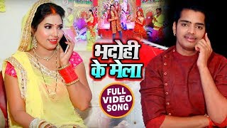 Video - भदोही के मेला - Bhadohi Ke Mela - Ansh Tiwari , Gunjan Pandey - Bhojpuri Devi Geet 2019