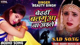 बेवफाई का दर्द भरा गीत - Beauty Singh - बेदर्दी बलमुआ ना अईले - Bhojpuri Sad Songs 2019 New