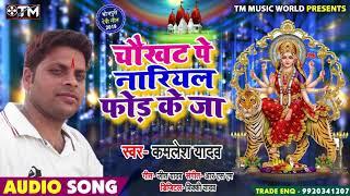 चौकठ पे नारियल फोड़ के जा - #Kamlesh Yadav Navratri Song - Chaukath Pe Nariyal Fod Ke Ja