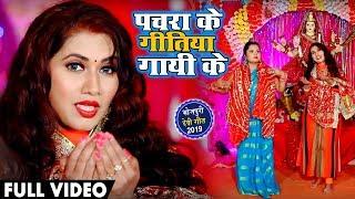#Video - पचरा के गीतिया गायी के | Pratibha Pandey | Bhojpuri Navratri Song