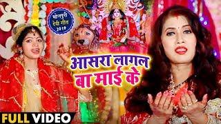 HD VIDEO SONG - #Pratibha Pandey का New #Superhit देवी गीत - असरा लागल बा माई के - Navratri Songs