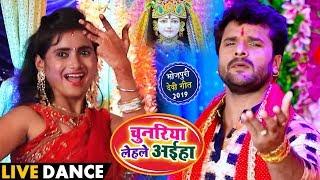#Khesari_Lal_Yadav के हीट गाना ,चुनरिया लेले अईहा, पर #Sony ने किया जबरजस्त डांस - Live Dance Video