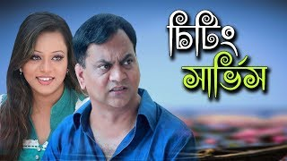 Chiting Service | চিটিং সার্ভিস | Mir Sabbir | Mimo | Zahid Hasan | Bangla Comedy Natok 2019