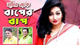 Baper Bap | বাপের বাপ | Mir Sabbir | Romana | Zahid Hasan | Bangla Comedy Natok 2019