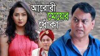 Arobi Meyer Dhoka | আরোবি মেয়ের ধোঁকা | Mir Sabbir | Zahid Hasan | Prosun Azad | Bangla Natok 2019