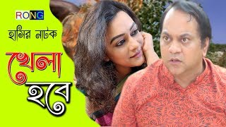 Bangla Comedy Natok 2019 | Khela Hobe | খেলা হবে | Mir Sabbir | Moushumi Nag | Zahid Hasan