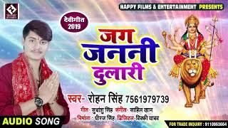 Rohan Singh का Bhojpuri Devigeet - जगत जननी दुलारी - Jagat Janani Dulari