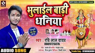 Bhulai Bati Dhaniya - Ravi Lal Yadav का सुपरहिट भक्ति गीत - भुलाईल बा धनिया - Bhakti Song