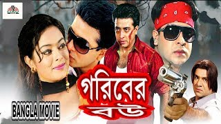 ???? বাংলা সেরা বিরহের সিনেমা গরিবের বউ  |  Bangla Movie HD 2019 =  UAV MOVIES