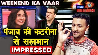 Salman Khan CALLS Shenaz PUNJAB Ki Katrina And Is Impressed by Her Dance | Weekend Ka Vaar | BB13