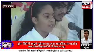 मुरैना जिले में नवदुर्गा महोत्सव का प्रभाव सामाजिक संस्थाओं के साथ-साथ विद्यालयों में भी देखा जा रह