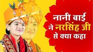 || Param Pujya Ananya Sharma || जानें नानी बाई ने नरसिहं जी से क्या कहा || Nani Bai Ro Mayro ||